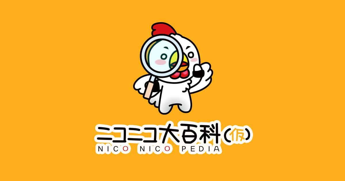 広告ブロッカーとは (コウコクブロッカーとは) [単語記事] - ニコニコ大百科