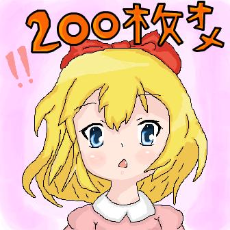 200枚記念だぜ!