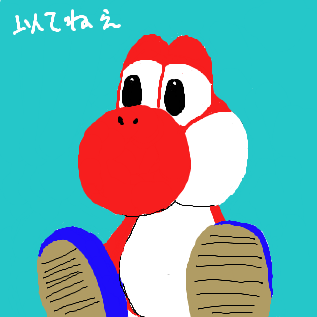 赤ヨッシー