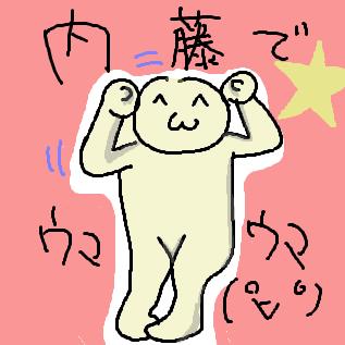 内藤でウッーウッーウマウマ(゜∀゜)