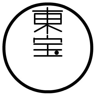 東宝とは (トウホウとは) [単語記事] - ニコニコ大百科
