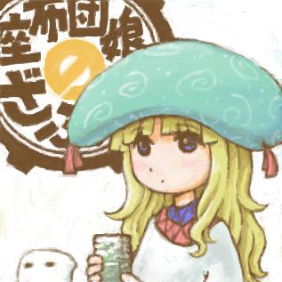 亡念のざ(ry