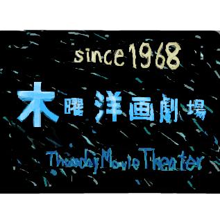 木曜洋画劇場