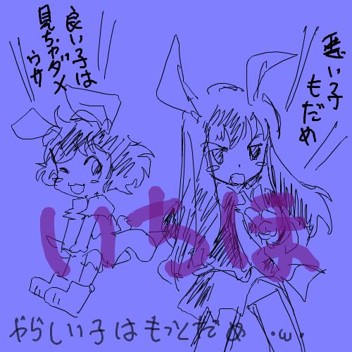 うさうさするよ!(一時保存)