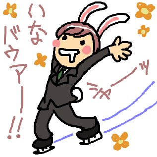 いなばうあー!