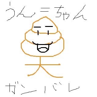 うんこちゃん