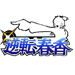 逆転裁判春香タイトルロゴ