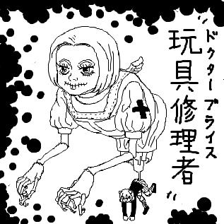 玩具修理者(ドクタープライス)
