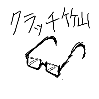 クラッチ竹山