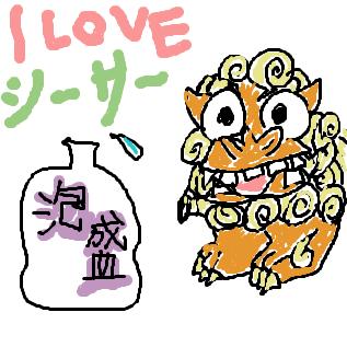 シーサーと泡盛 by ETO シーサースレ#9