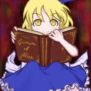 怪綺談EXなアリス。究極のエロ本で闘うよ!
