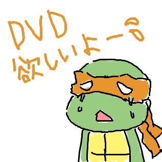 DVD化を叫ぶミケランジェロ