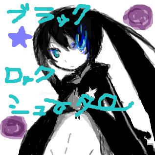 ブラック★ロックシューターァ