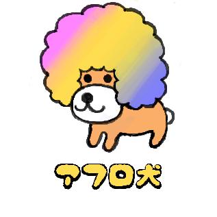 犬キャラクターアフロ犬