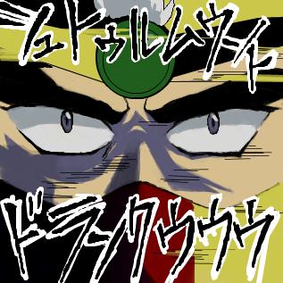 「シュトゥルム・ウント・ドラング(Sturm und Drang)、これ即ち疾風怒涛為り!」シュバルツ・ブルーダー by ヲッファ