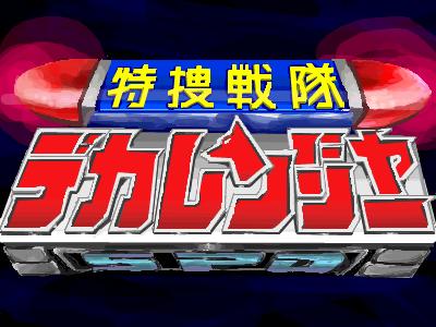 動画 特捜 戦隊 デカレンジャー