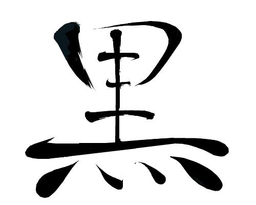 黒とは (クロとは) [単語記事] -...