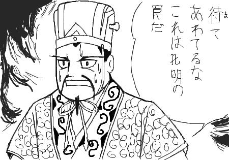司馬懿(「三国志」 著・横山光輝)