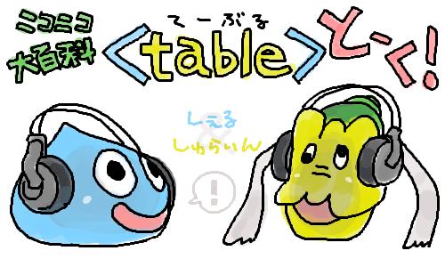 tableとーくイラスト