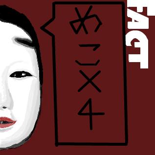めこめこ(ry