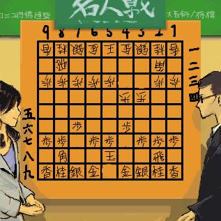 将棋の大盤解説風景