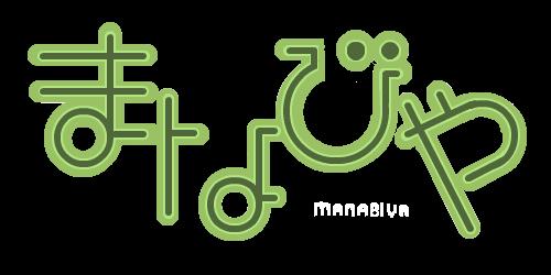 まなびやのロゴ(大百科掲示板より引用)