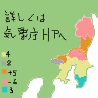 東北地方太平洋沖地震とは (トウ...