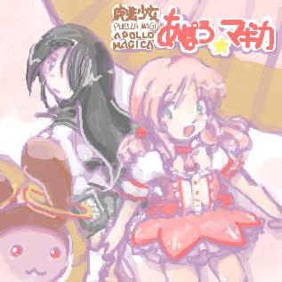 魔法少女あぽろ☆マギカ