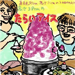 喫茶マウンテン(イメージ)
