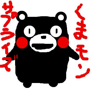 くまモンの画像 p1_26