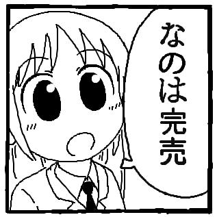 なのは完売(高度な情報戦) by ID: O/Jv9QnmcQ らくがきスレ#7338