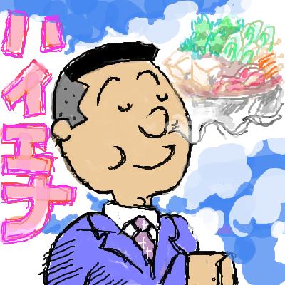ハイエナ(ノリスケ)