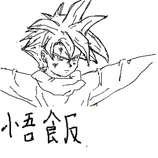 孫悟飯(少年期・超サイヤ人)