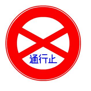 通行止め(文字つき)