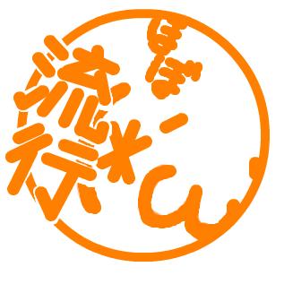 (*´ω`*)ほぼ流行 by ないちゃん (*´ω`*)スレ#1477