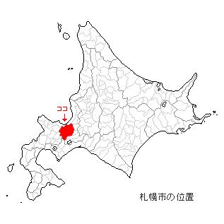 札幌市の位置