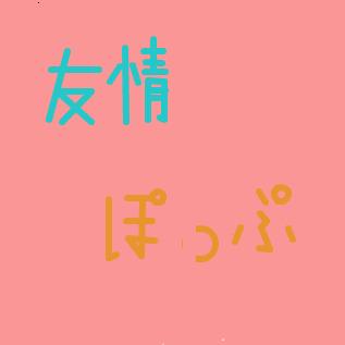 友情ぽっぷ