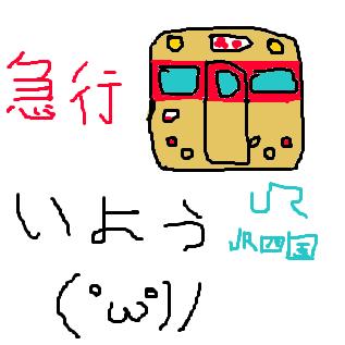タイトル急行ぃょぅ( ゚ω゚)ノ 画像をクリックして再生!!