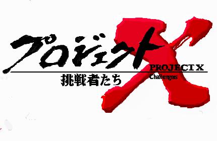プロジェクトX ロゴ
