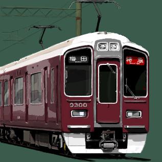 阪急電鉄とは (ハンキュウデンテ...