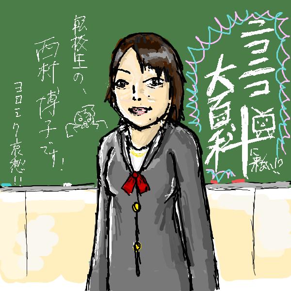 転校生の西村さん