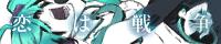 恋は戦争 :: supercell