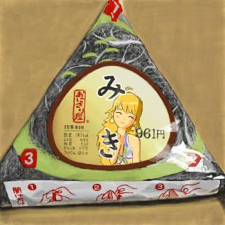 おにぎり by クモハ 星井美希スレ#108