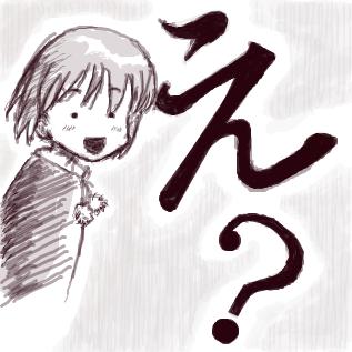 「え?」の画像検索結果