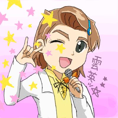 雲英(キラ)ッ☆