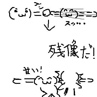⊂二二二( ^ω^)二⊃の本気