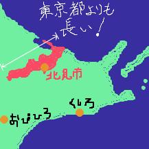 東京都よりも長い北見市