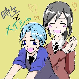 時生キター!!