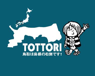鳥取は島根の右側です!Tシャツプリント部分