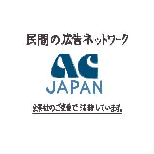 機構 は 広告 公共 と 公共広告機構(AC)
